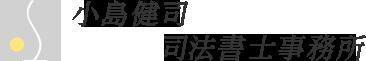 小島健司司法書士事務所